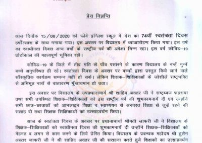 Press Note 15 Aug 2020